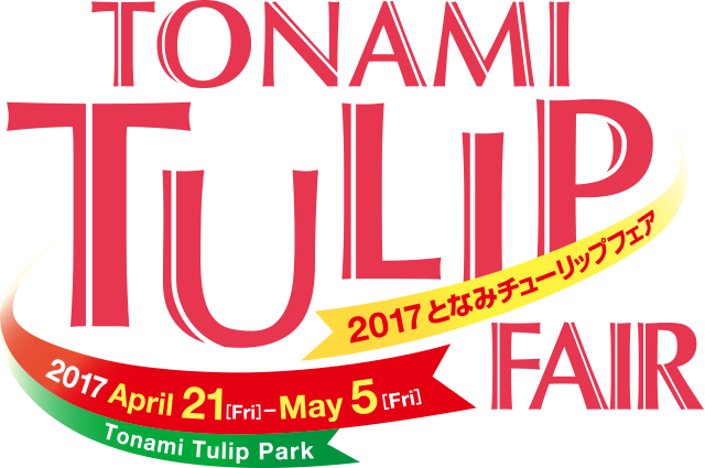 2016 Tonami Tulip Fair