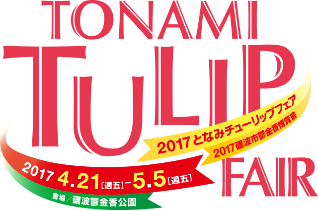2017礪波鬱金香博覽會
